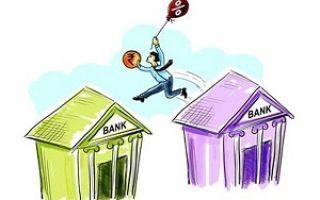 Как понять, когда нужно рефинансирование кредита?