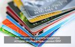 Рекомендации о том, как очистить кредитную историю