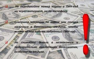 Какие способы мошенничества с банковскими картами?