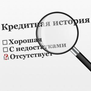 Кредитная история поручителя: проверяют ли кредитную историю поручителя?