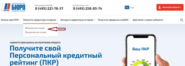 Национальное Бюро кредитных историй (НБКИ). Запрос в НБКИ онлайн
