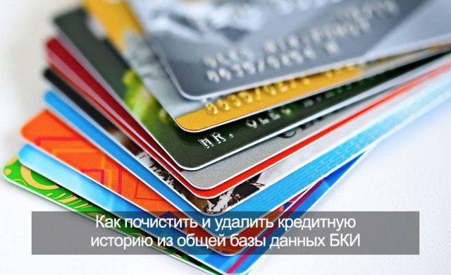 Как очистить или удалить кредитную историю законно? - как выйти из плохой кредитной истории