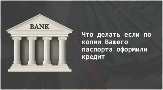 Мошеннические схемы оформления займов.Что делать жертве кредитных преступников – подробная инструкция